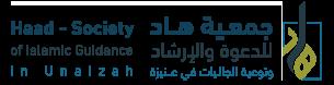 جمعية هاد